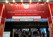 มหกรรมสินค้ามาตรฐานจีนส่งออก ครั้งที่ 3 2013